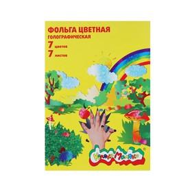 Фольга цветная голографическая А4, 7 листов, 7 цветов «Каляка-Маляка»