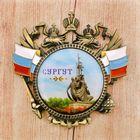 """Магнит-герб """"Сургут"""", 6 х 6 см"""