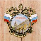 Магнит-герб «Симферополь»