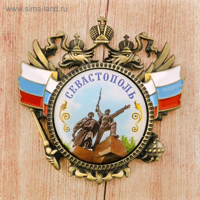 """Магнит-герб """"Севастополь"""""""
