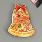 Магнит раздвижной в форме колокольчика «Краснодар», 6,5 х 6,9 см