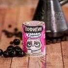 """Кофейные зерна в шоколаде """"Пофигин"""""""