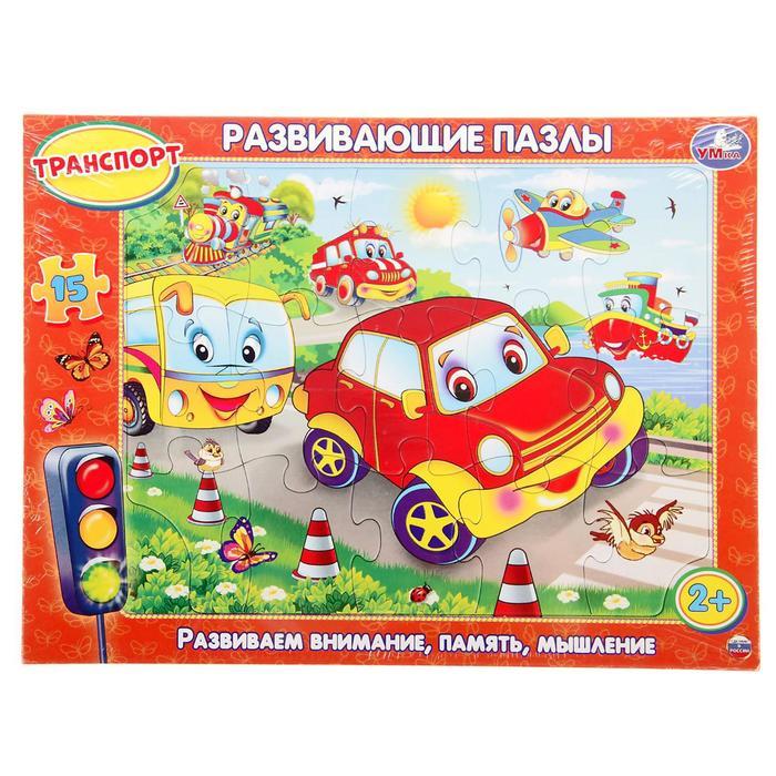 "Рамка-Пазл ""Транспорт"", 15 элементов"