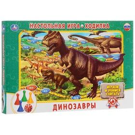Настольная игра «Динозавры»