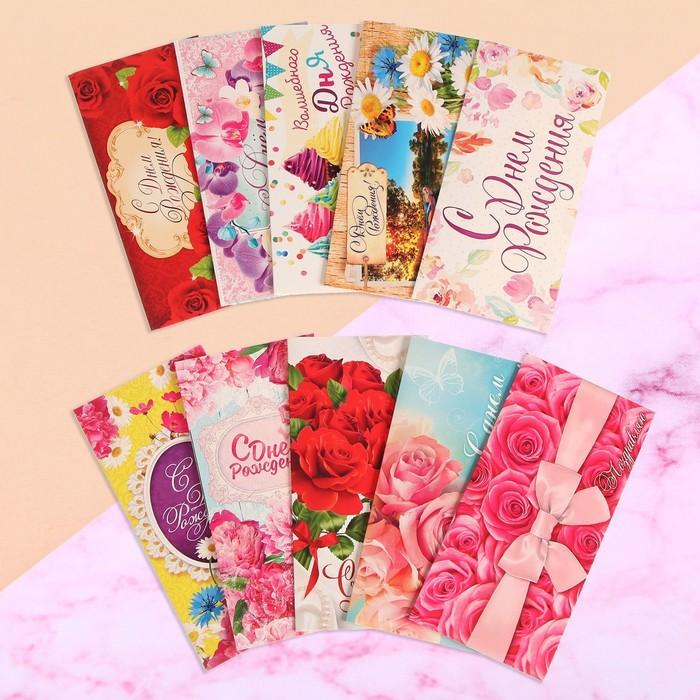 Набор конвертов для денег «С Днём рождения» для прекрасных дам, 10 шт.