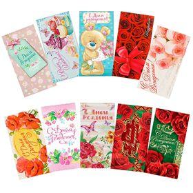 "A set of cash envelopes ""happy birthday"" floral fantasy, 10 PCs."