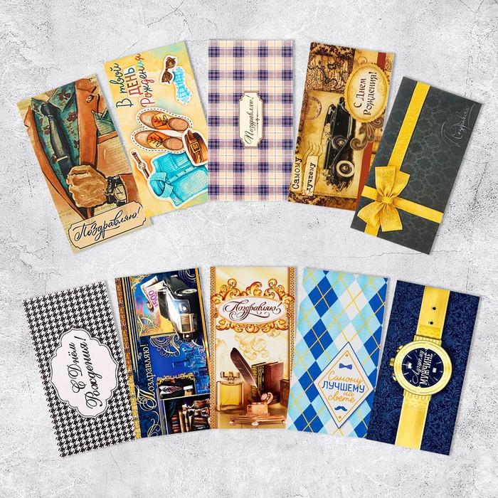 Набор конвертов для денег «Поздравляю» для настоящего мужчины, 10 шт.