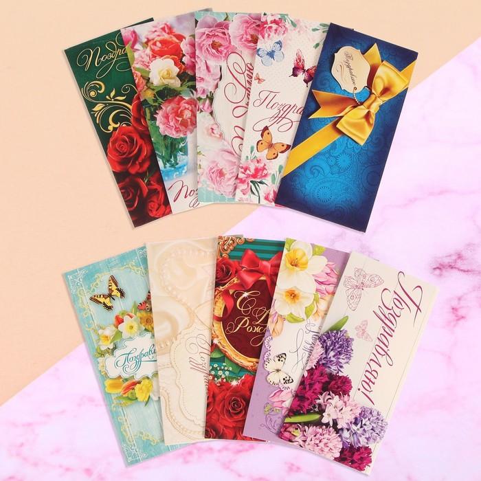Набор микс конверты для денег «Поздравляю», для прекрасных дам