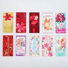 """Набор конвертов для денег """"Поздравляю"""" цветочное настроение, 10 шт."""
