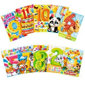 Набор микс открытки детские даты «С Днём Рождения малыши», 10 штук