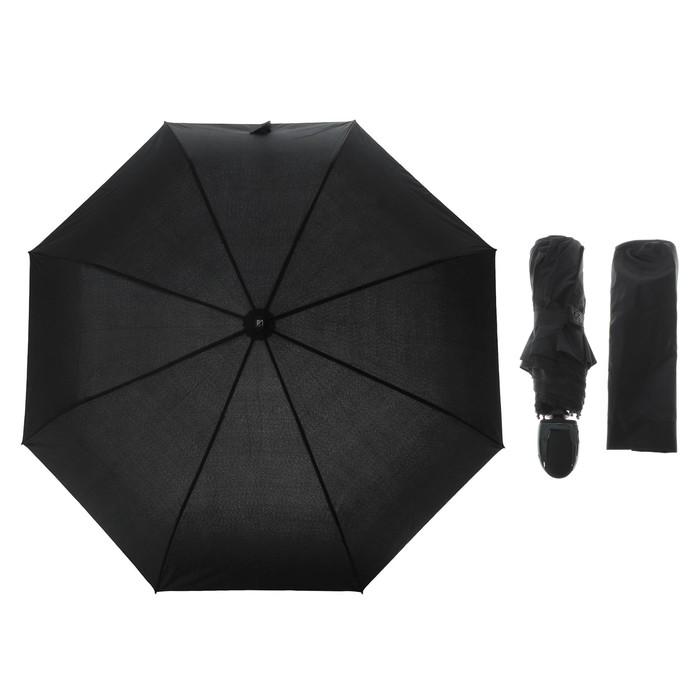 Зонт автоматический, R=51,5см, цвет чёрный