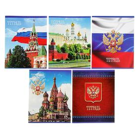 """Notebook 48 sheets cell Calligrata """"Russia"""", paper cover, white 70%, 5 types MIX"""