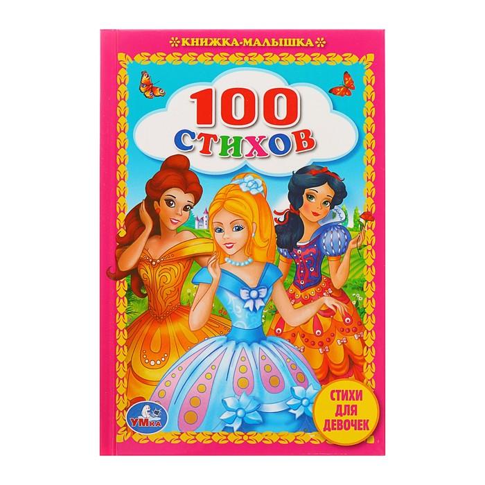 Книжка-малышка «100 стихов для девочек» - фото 980185