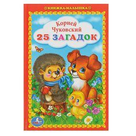 Книжка-малышка «25 загадок», Чуковский К. И.