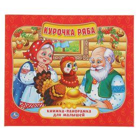 Книжка-панорамка для малышей «Курочка Ряба»