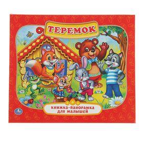 Книжка-панорамка для малышей «Теремок»