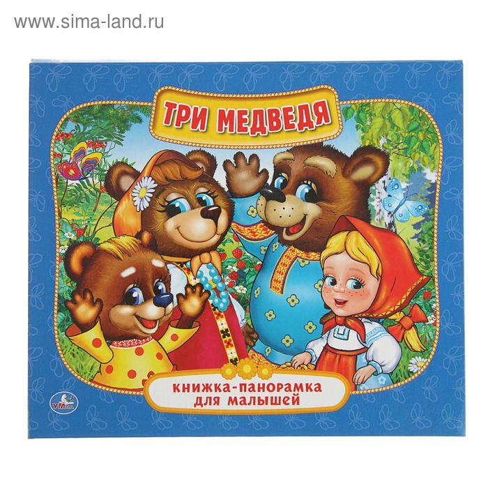 Книжка-панорамка для малышей «Три медведя»