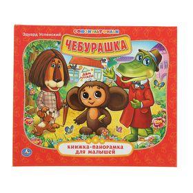 Книжка-панорамка для малышей «Чебурашка»
