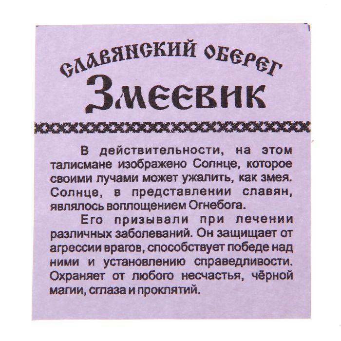 """Оберег """"Змеевик"""" кедр"""