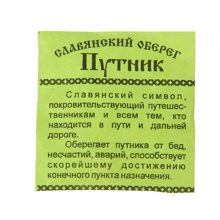 """Оберег """"Путник"""" кедр"""