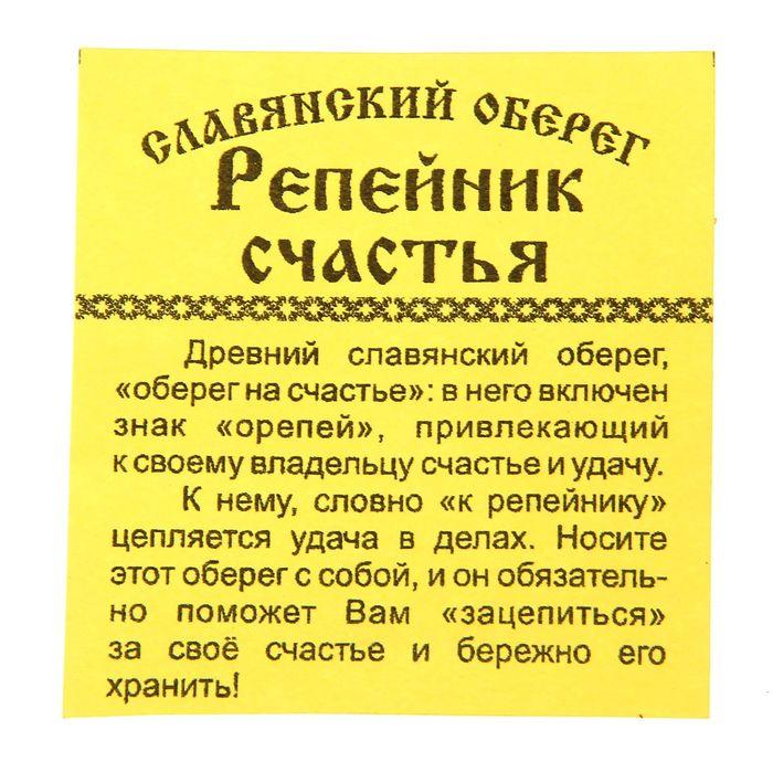 """Оберег """"Репейник счастья"""" кедр"""