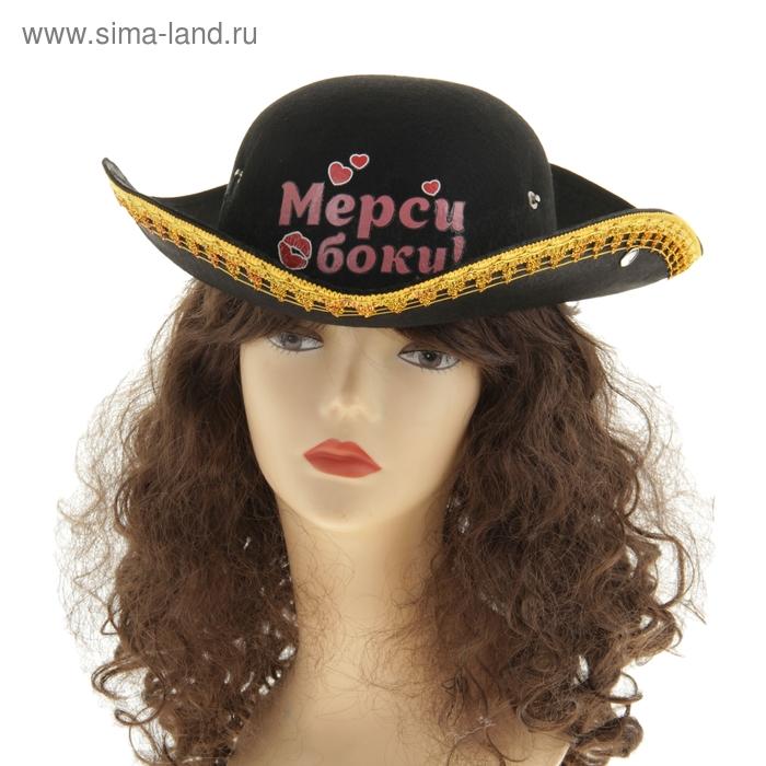 "Шляпа мушкетёрская ""Мерси боку"", р-р 56-58"
