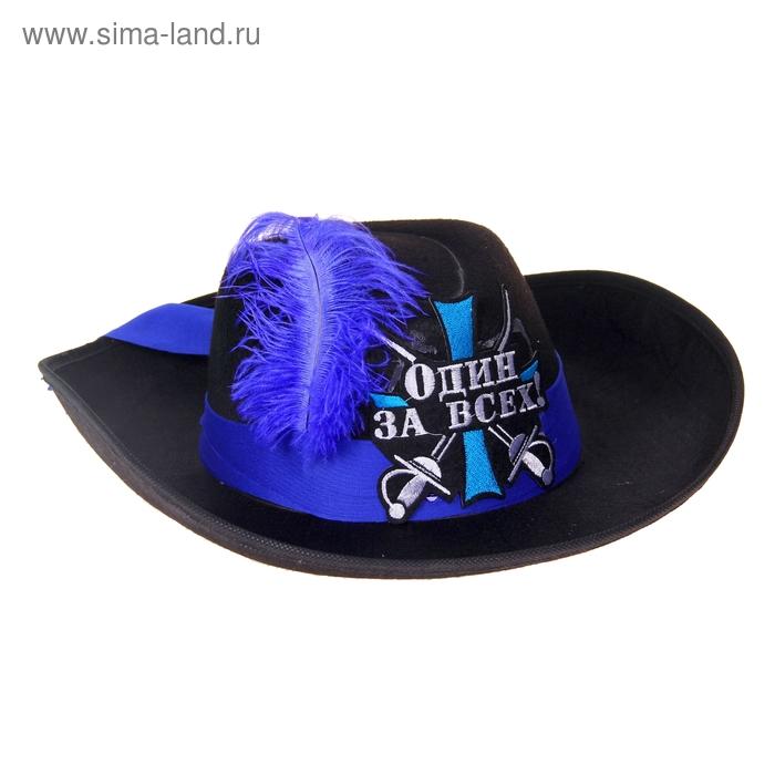 """Шляпа мушкетерская """"Один за всех"""""""