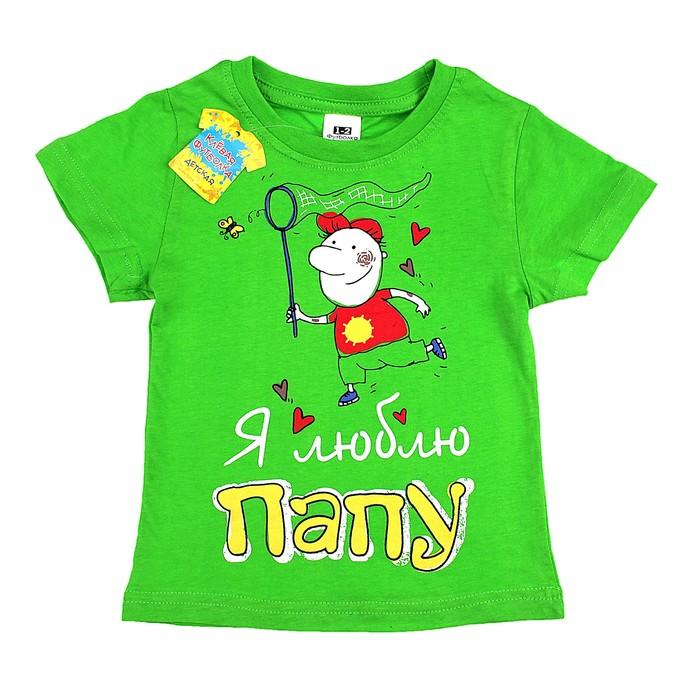 """Футболка детская Collorista """"Я люблю папу"""", рост 86-92 см (28), 1-2 года"""