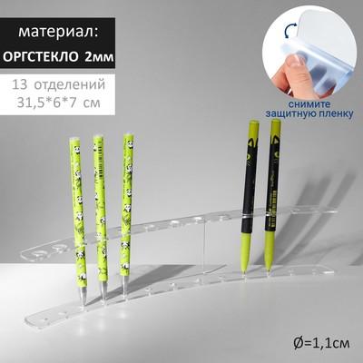 Подставка под ручки 13 шт, 280*35*70, d11, оргстекло, в защитной плёнке