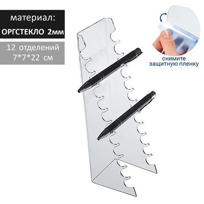 Подставка под ручки на 12 шт, 65*70*220, оргстекло 2 мм, в защитной плёнке