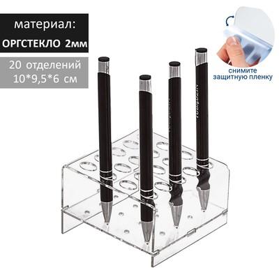 Подставка под ручки и карандаши на 20 шт, 100*90*60, цвет прозрачный