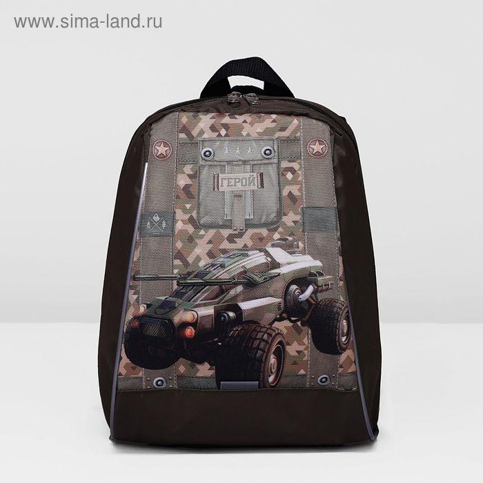 """Рюкзак детский KAFTAN """"Герой"""""""