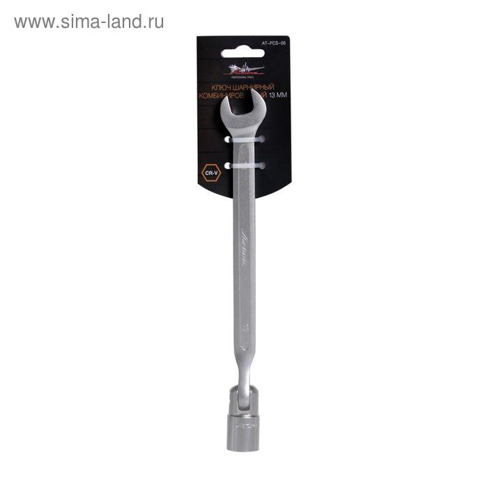 Ключ шарнирный комбинированный 13мм AT-FCS-05 Airline