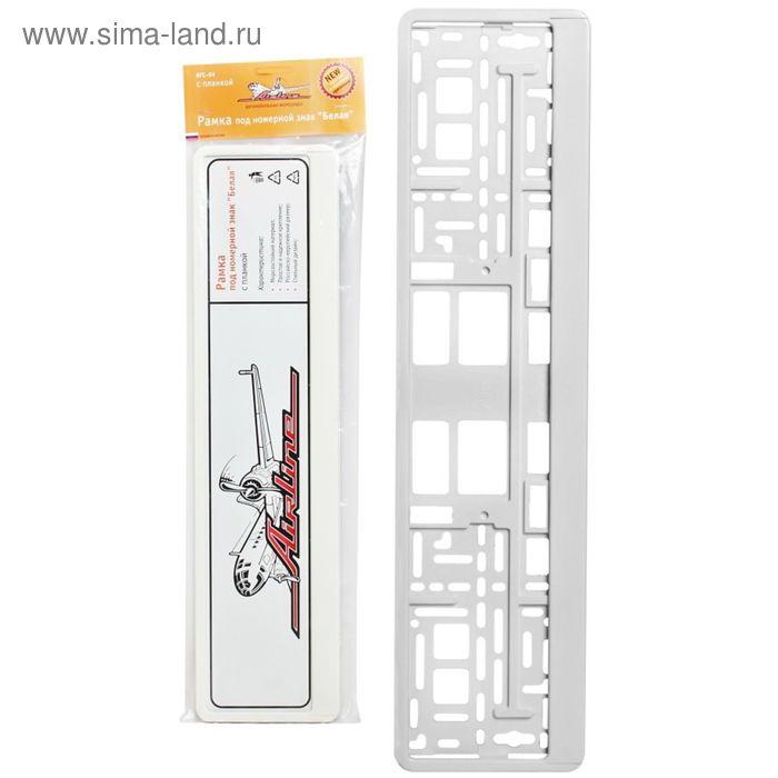 """Рамка под номерной знак """"Белая"""" Airline AFC-04"""