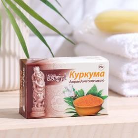 Мыло с куркумой Aasha Herbals, 75 г