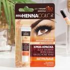 Стойкая крем-краска для бровей и ресниц Henna Color, цвет горький шоколад , 5 мл