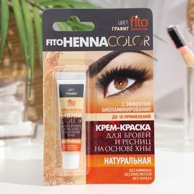 Стойкая крем-краска для бровей и ресниц Henna Color, цвет графит, 5 мл
