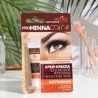 Стойкая крем-краска для бровей и ресниц Henna Color, цвет коричневый, 5 мл