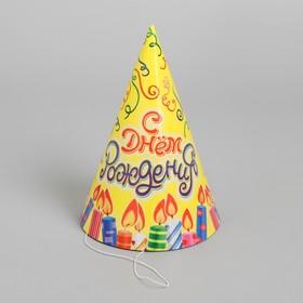 Колпак бумажный 'С Днем Рождения' свечи и серпантин Ош