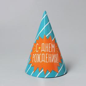 Колпак бумажный «С днём рождения», полосочка в Донецке