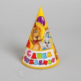"""The cap paper """"happy Birthday"""","""