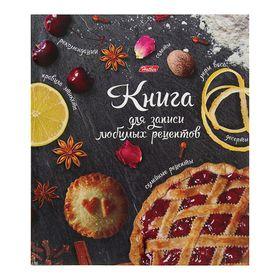 Книга для записи кулинарных рецептов А5, 80 листов на кольцах «Секреты кулинарии», твёрдая обложка
