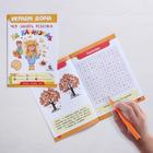 Развивающая игра «Чем занять ребенка на каникулах. Осень», 24 страницы