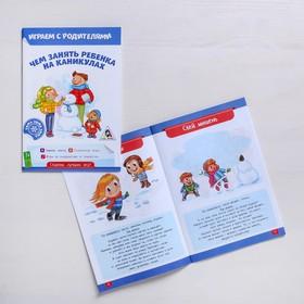 Книга - игра «Чем занять ребёнка на каникулах. Зима» Ош