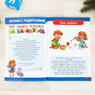 Развивающая игра «Чем занять ребенка на каникулах. Зима»