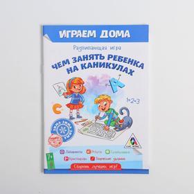 """Развивающая игра """"Чем занять ребёнка на каникулах, Зима дома"""", 26 стр."""