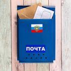 Ящик почтовый «Письмо», вертикальный, с замком-щеколдой, синий