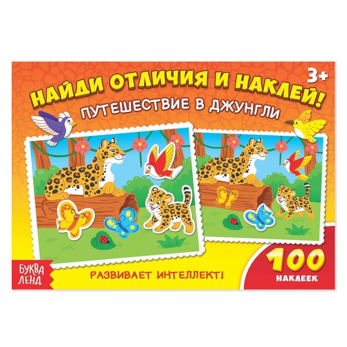 100 наклеек «Путешествие в джунгли», 16 страниц