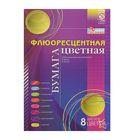 Бумага цветная флюоресцентная А4, 8 листов, 8 цветов, мелованная