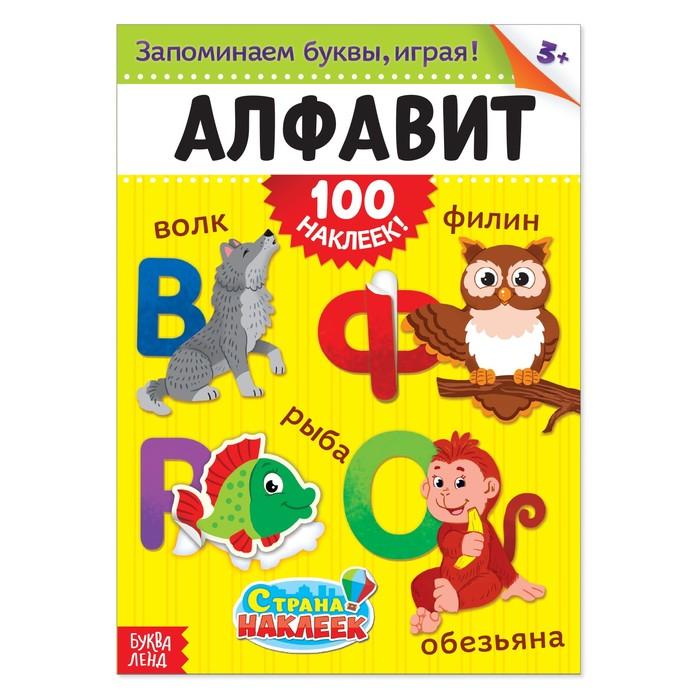 100 наклеек «Алфавит», 16 страниц